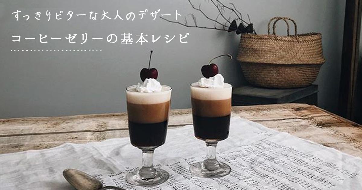 ゼリー 人気 コーヒー レシピ
